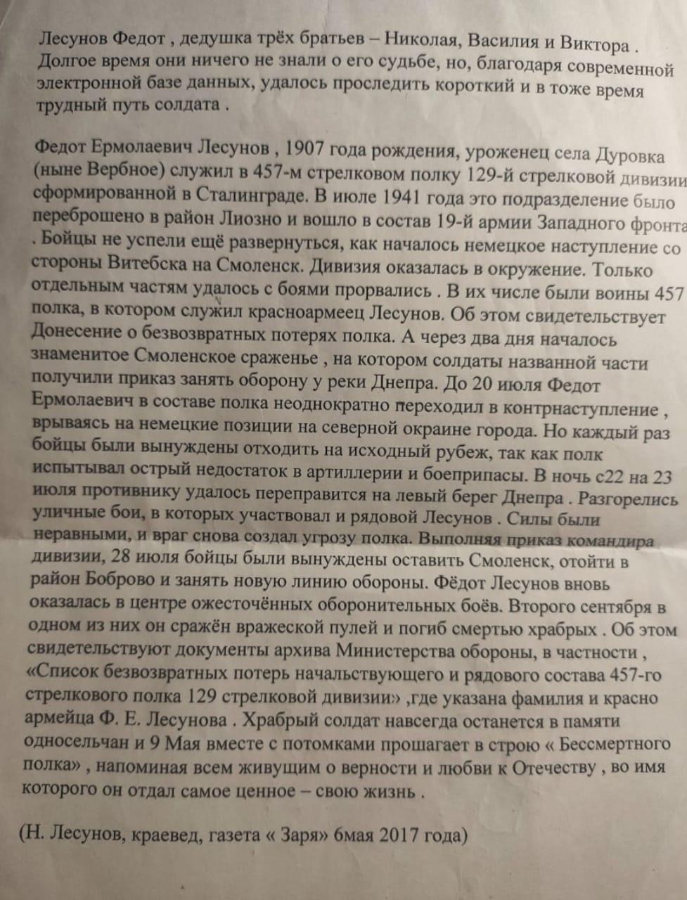 http://vrnschool85.ucoz.ru/111/IMG-20200506-WA0031.jpg