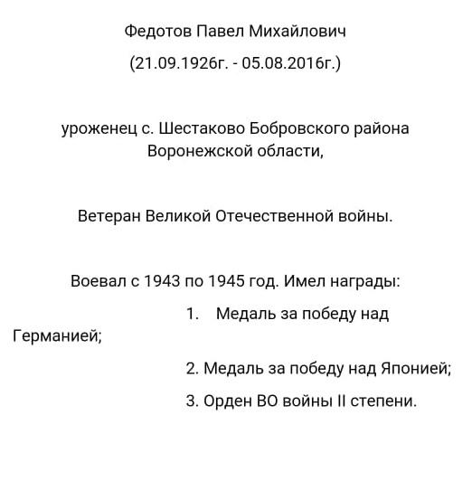http://vrnschool85.ucoz.ru/111/IMG-20200508-WA0016.jpg