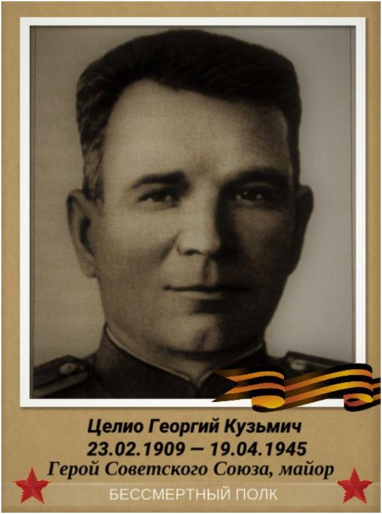 http://vrnschool85.ucoz.ru/111/celio.png