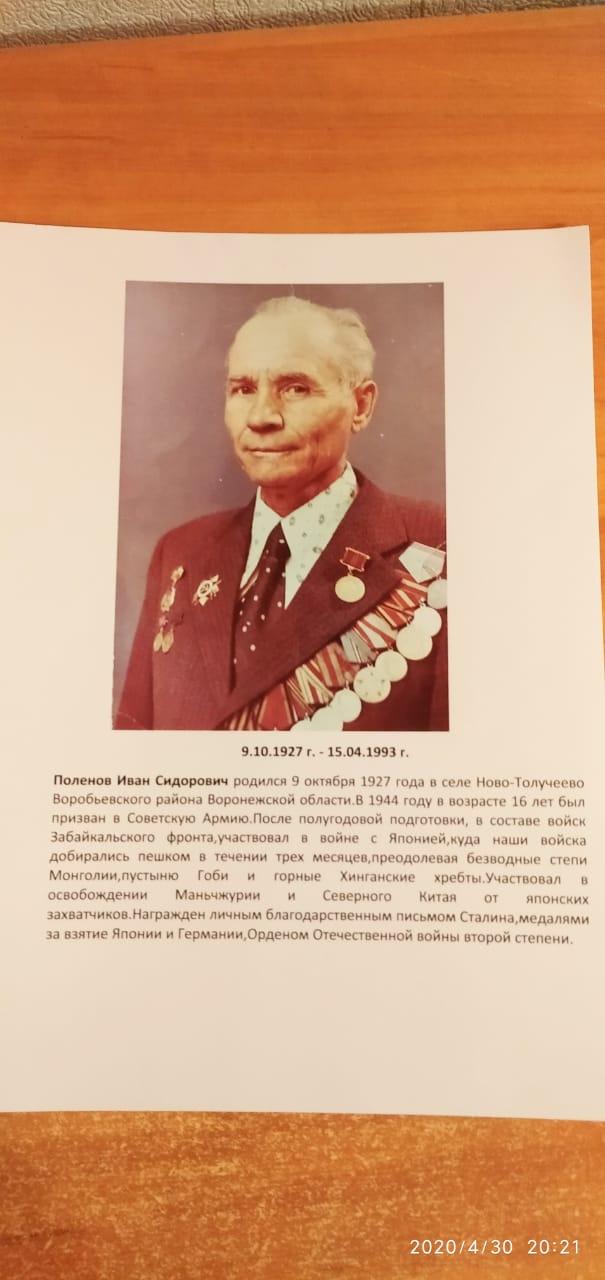 http://vrnschool85.ucoz.ru/19-20/IMG-20200430-WA0105.jpg