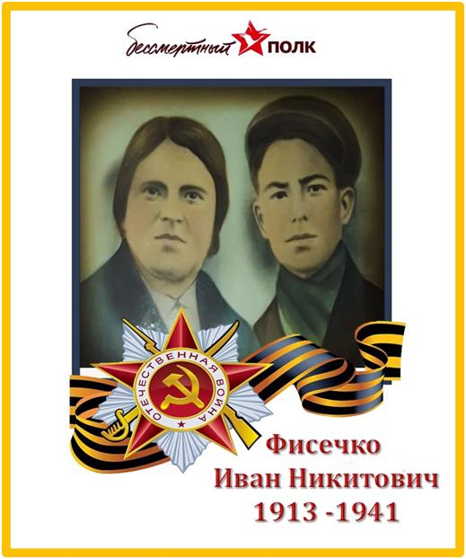http://vrnschool85.ucoz.ru/19-20/fisechko.png