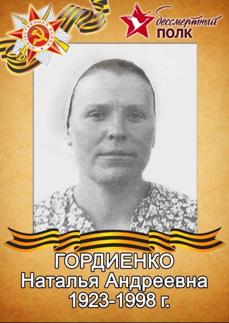 http://vrnschool85.ucoz.ru/19-20/gordienko_n.a..jpg
