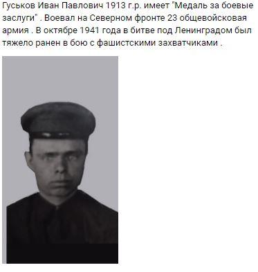 http://vrnschool85.ucoz.ru/19-20/guskov.jpg