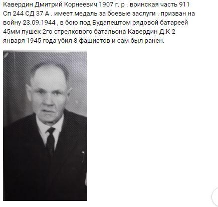 http://vrnschool85.ucoz.ru/19-20/kaverdin.jpg