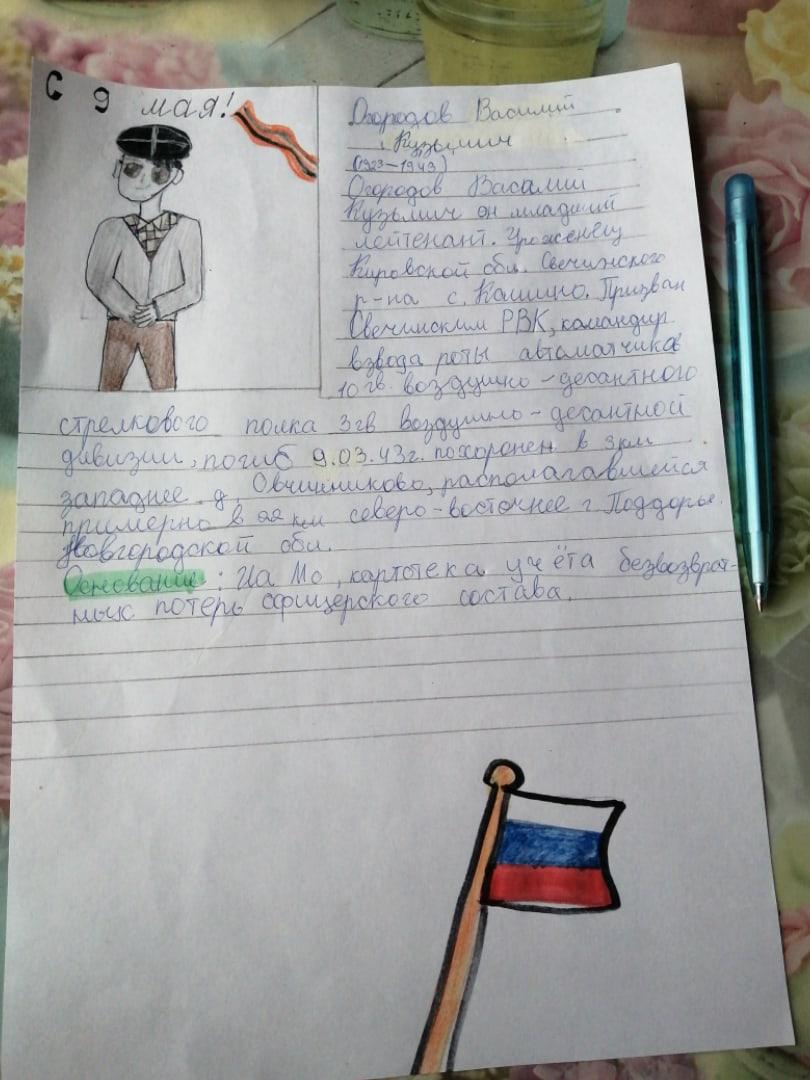 http://vrnschool85.ucoz.ru/19-20/ogorodov_vasilij_kuzmich-pradedushka_mileny_elshin.jpg
