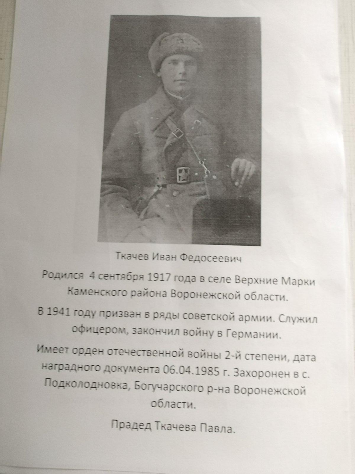 http://vrnschool85.ucoz.ru/19-20/tkachev_praded2.jpg