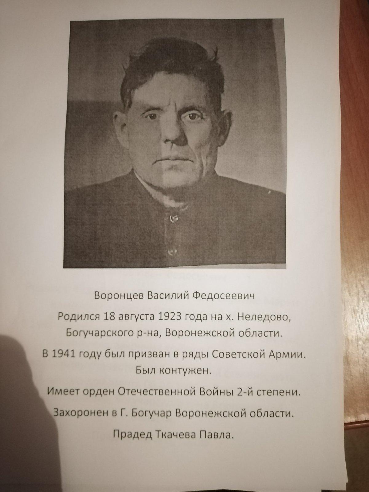 http://vrnschool85.ucoz.ru/19-20/tkachev_praded_1_jpg.jpg