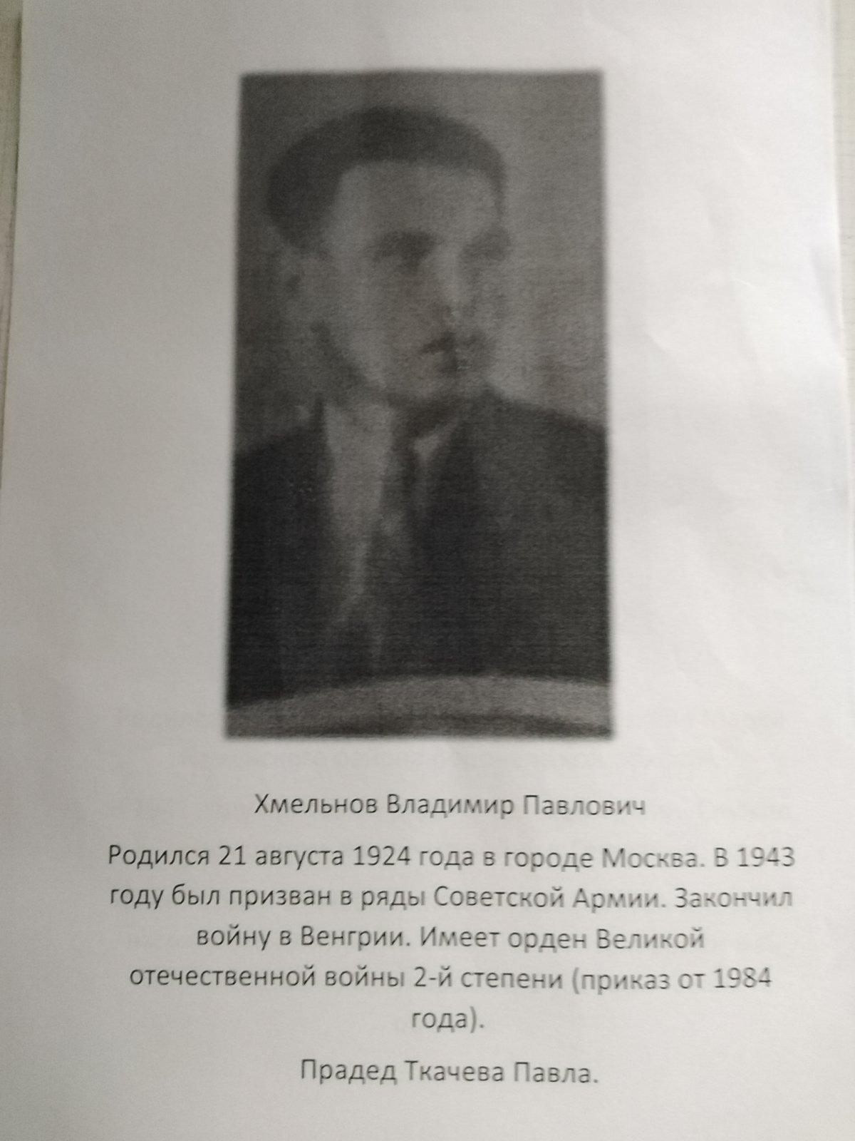 http://vrnschool85.ucoz.ru/19-20/tkachev_praded_3.jpg