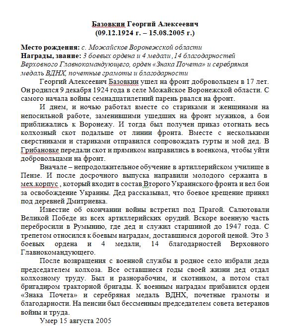 http://vrnschool85.ucoz.ru/19-20/vtttvvvrrrrrvr.png
